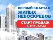 ЖК «Центр-Сити» Квартиры в ЦАО